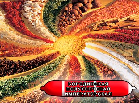 Смеси специй для мясной промышленности от компании Респект - Колбаса бородинская полукопченая Императорская, Смеси натуральных специй, их масел и экстрактов: черного перца, мускатного ореха, чеснока, тмина; декстроза, усилители вкуса (Е-621; Е-627; Е-631)