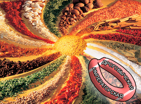 Смеси специй для мясной промышленности от компании Респект - Колбаса дрогобычская полукопченая Императорская, Смеси натуральных специй, их масел и экстрактов: черного и душистого перца, чеснока, тмина; декстроза, усилители вкуса (Е-621; Е-627; Е-631)