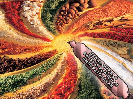 Смеси специй для мясной промышленности от компании Респект - Колбаса деликатесная варено - копченая Императорская, Смеси натуральных специй, их масел и экстрактов: черного, белого и душистого перца, мускатного ореха, кардамона; декстроза, усилители вкуса (Е-621; Е-627; Е-631)