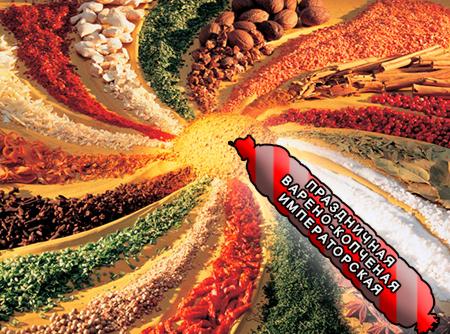 Смеси специй для мясной промышленности от компании Респект - Колбаса праздничная варено - копченая Императорская, Смеси натуральных специй, их масел и экстрактов: черного, белого и душистого перца, мускатного ореха, кардамона; декстроза, усилители вкуса (Е-621; Е-627; Е-631)