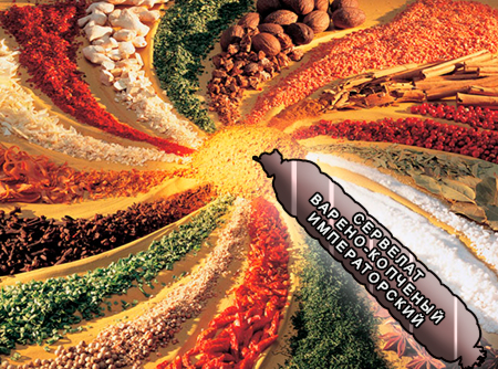 Смеси специй для мясной промышленности от компании Респект - Колбаса сервелат варено - копченый Императорский, Смеси натуральных специй, их масел и экстрактов: черного, душистого и белого перца, мускатного ореха, гвоздики; декстроза, усилители вкуса (Е-621; Е-627; Е-631)