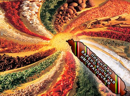 Смеси специй для мясной промышленности от компании Респект - Колбаса пикантная варено - копченая Императорская, Смеси натуральных специй, их масел и экстрактов: черного перца, чеснока, мускатного ореха; декстроза, усилители вкуса (Е-621; Е-627; Е-631)