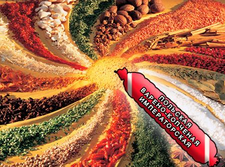 Смеси специй для мясной промышленности от компании Респект - Колбаса польская варено - копченая Императорская, Смеси натуральных специй, их масел и экстрактов: черного, душистого и белого перца, мускатного ореха, чеснока, кориандра, лука; декстроза, усилители вкуса (Е-621; Е-627; Е-631)