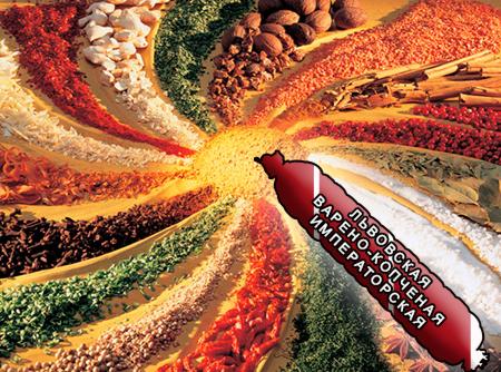 Смеси специй для мясной промышленности от компании Респект - Колбаса Львовская варено - копченая Императорская, Смеси натуральных специй, их масел и экстрактов: черного и душистого перца, мускатного ореха; декстроза, усилители вкуса (Е-621; Е-627; Е-631)