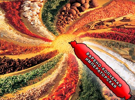 Смеси специй для мясной промышленности от компании Респект - Колбаса варено - копченая Императорская, Смеси натуральных специй, их масел и экстрактов: черного, белого, красного и душистого перца, кориандра, гвоздики, имбиря, мускатного ореха, чеснока, корицы; декстроза, усилители вкуса (Е-621; Е-627; Е-631)