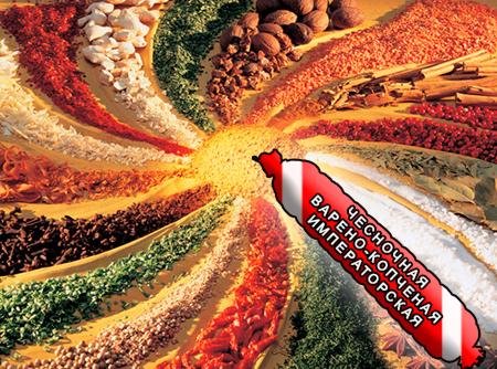 Смеси специй для мясной промышленности от компании Респект - Колбаса чесночная варено - копченая Императорская, Смеси натуральных специй, их масел и экстрактов: черного, белого и душистого перца, чеснока, горчицы, кориандра; декстроза, усилители вкуса (Е-621; Е-627; Е-631)