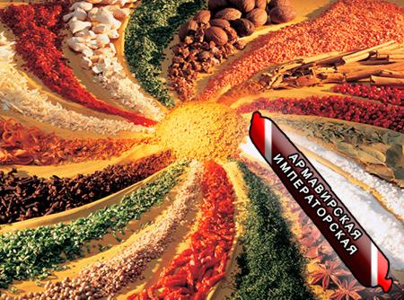 Смеси специй для мясной промышленности от компании Респект - Колбаса армавирская Императорская, Смеси натуральных специй, их масел и экстрактов: черного и белого перца, тмина, гвоздики, аромат коньяка; декстроза, усилители вкуса (Е-621; Е-627; Е-631)