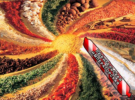 Смеси специй для мясной промышленности от компании Респект - Колбаса Любительская Императорская, Смеси натуральных специй, их масел и экстрактов: черного, белого, красного и душистого перца, мускатного ореха; декстроза, усилители вкуса (Е-621; Е-627; Е-631)