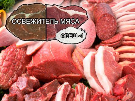 Освежитель мяса со стабилизатором цвета и натуральными антиоксидантами от компании ЗАО Респект - Фреш - 1 - Состав: Аскорбиновая кислота (Е-300), аскорбинат натрия (Е-301), лимонная кислота (Е-330), Глюконо–Дельта лактон (Е-575), ацетат натрия (Е-262), глютамат натрия (Е-621), редуцированные сахара, цитрат натрия (Е-331