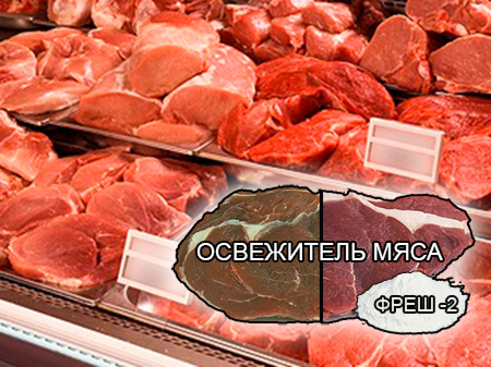 Освежитель мяса со стабилизатором цвета и натуральными антиоксидантами от компании ЗАО Респект - Фреш - 2 - Состав: Аскорбинат натрия (Е-301), лимонная кислота (Е-330), Глюконо–Дельта лактон (Е-575), глютамат натрия (Е-621), редуцированные сахара, натуральные антиоксиданты.