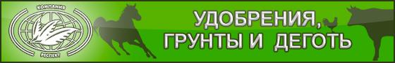 Сапропелевые удобрения, Сапропелевый деготь и почвогрунты, для садоводства, растениеводства и ухода за животными